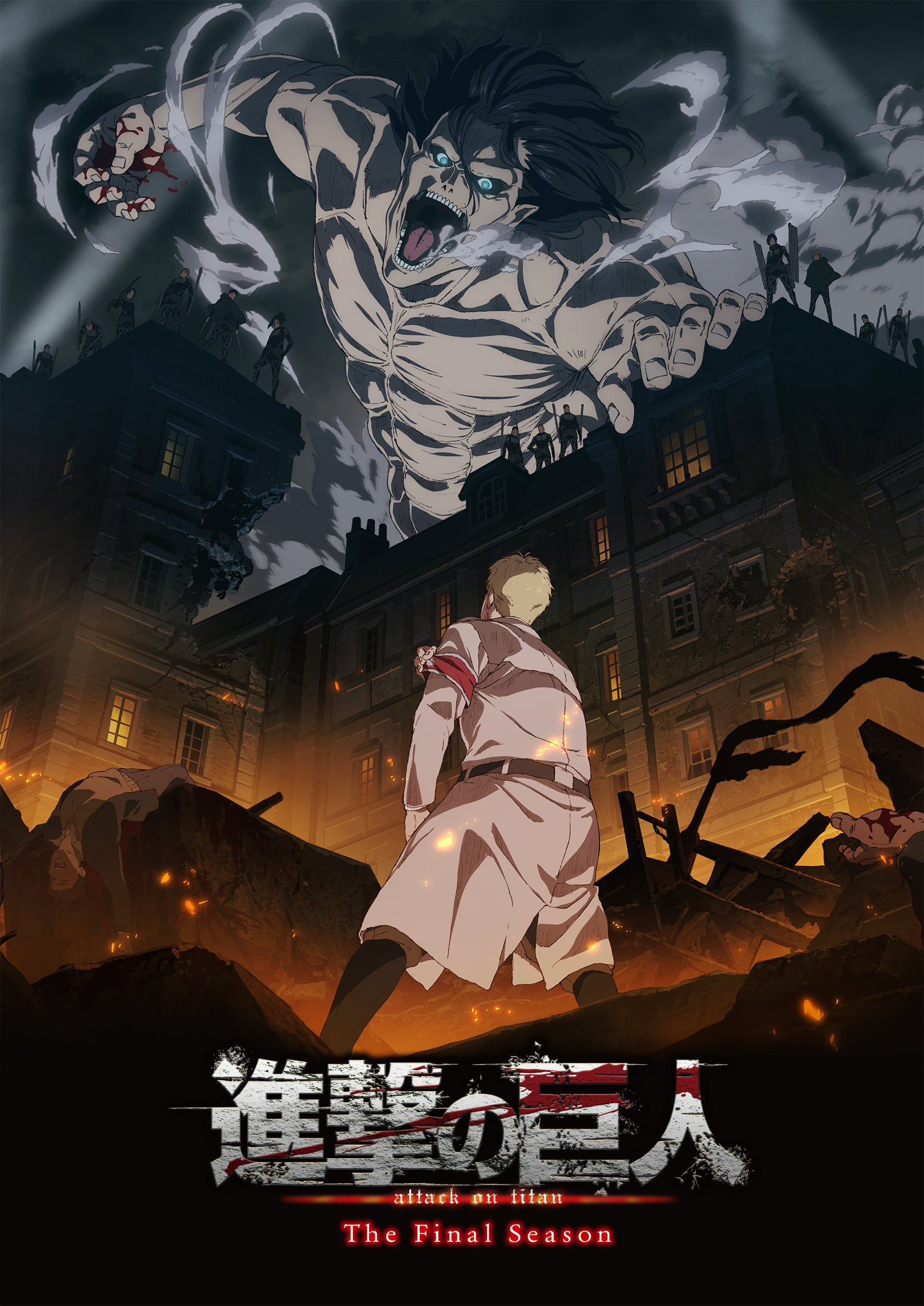 L'Attaque des Titans 4 : Saison finale - Anime (2020)